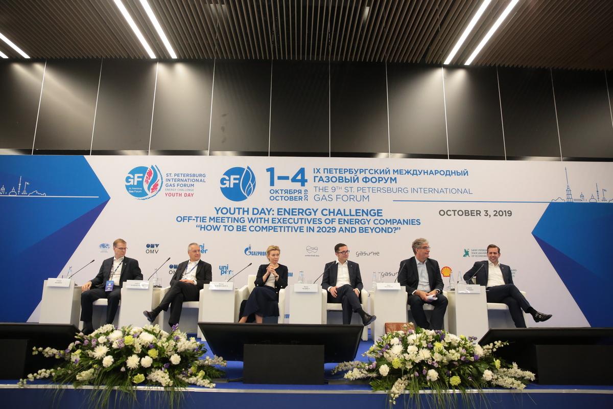 Газовый форум 2019