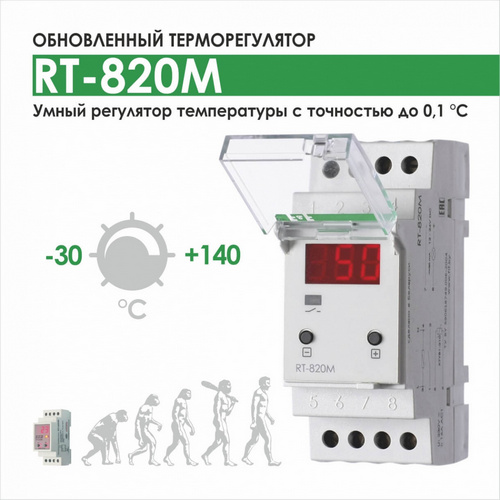 Обновленный терморегулятор RT-820M от «Евроавтоматика F&F»
