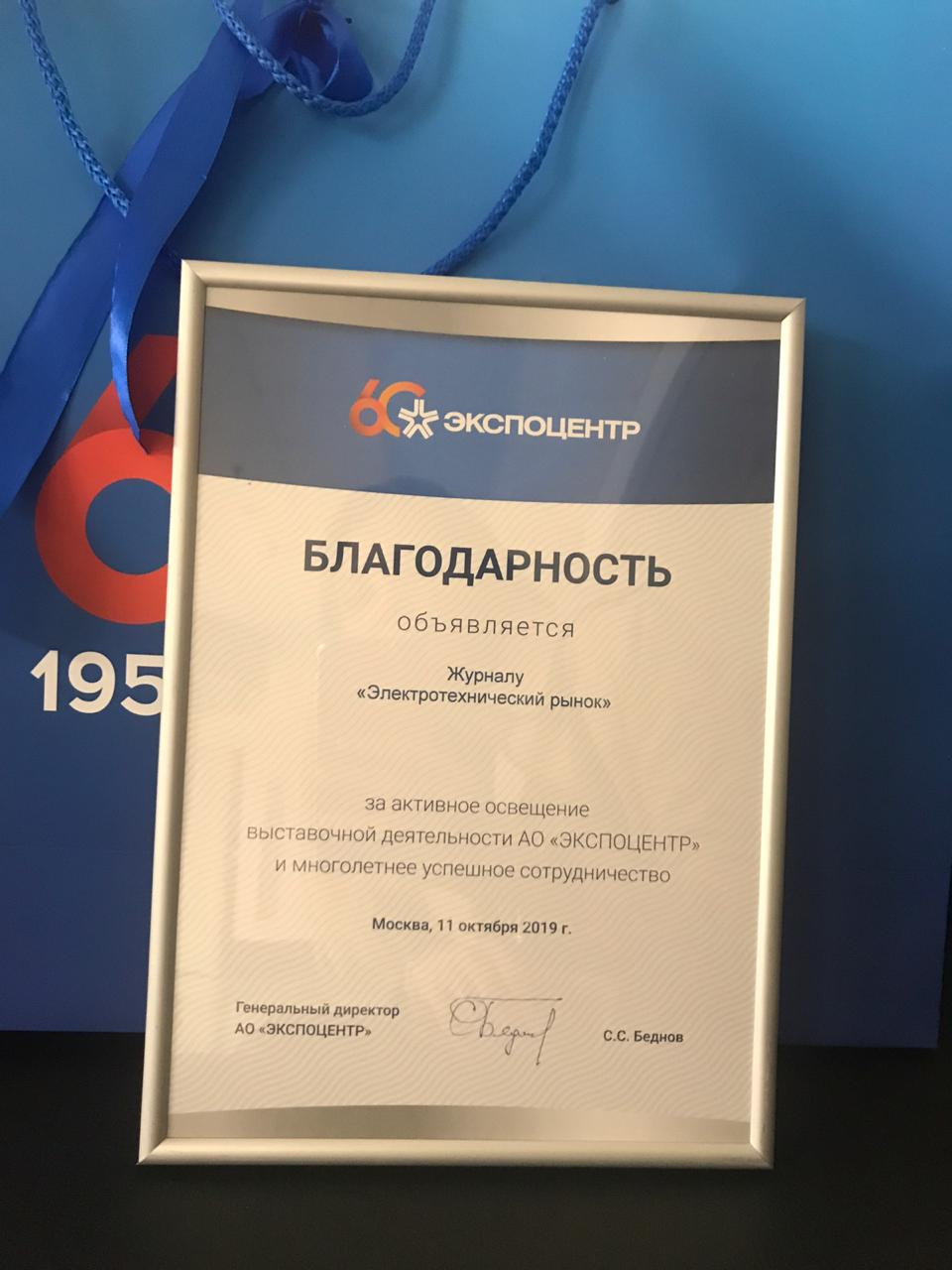 Компания Elec.ru получила заслуженную награду от «Экспоцентра»