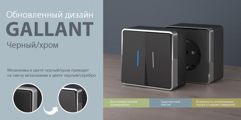 Gallant получил обновление дизайна