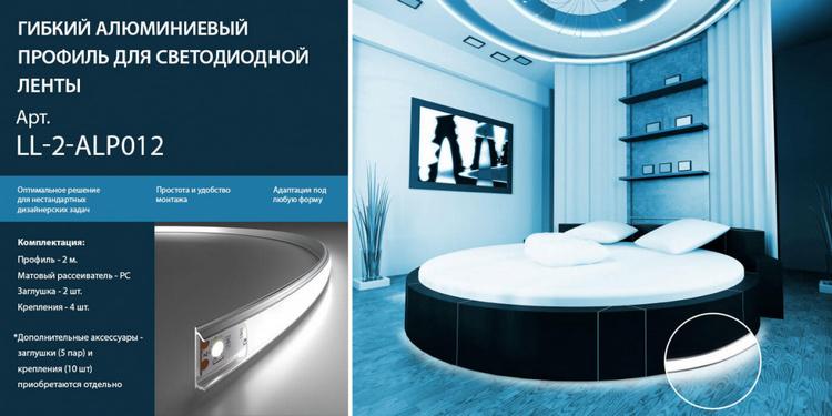 Гибкий профиль для светодиодной ленты Elektrostandard