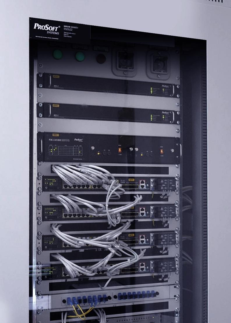 Компания «Прософт-Системы» оборудовала для ФСК ЕЭС цифровой комплекс уральской ПС «Южная» 500 кВ инновационными устройствами ПА