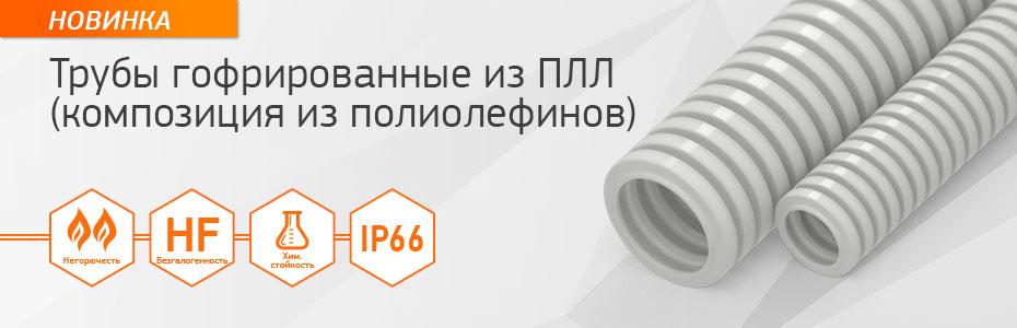 В ассортименте ЭТМ  появились гофрированные трубы из ПЛЛ для прокладки кабеля
