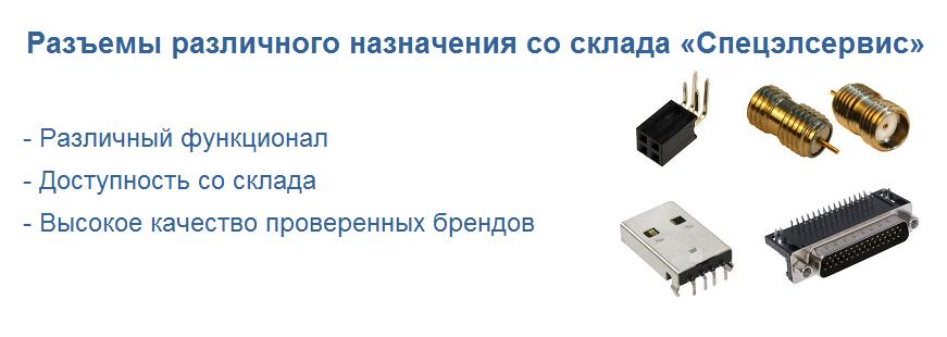 Электрические соединители доступны в интернет-магазине «Спецэлсервис»
