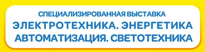 Компания СОНЭЛ примет участие в выставке «Электротехника. Энергетика. Автоматизация. Светотехника»