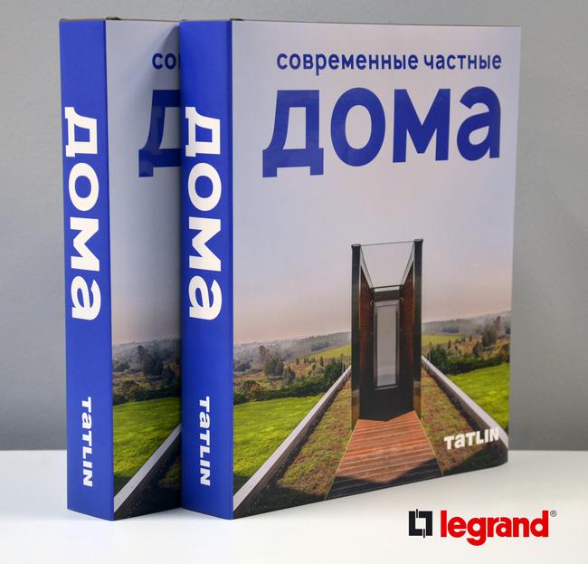 Legrand – партнер нового издания TATLIN