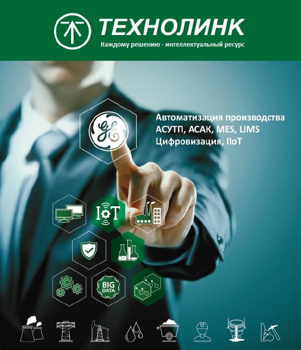 «ТЕХНОЛИНК» расскажет о прорывных технологиях в рамках выставки «ПТА-Урал 2019»