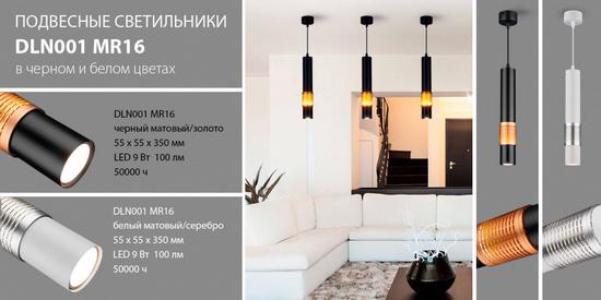 Новые подвесные светильники от Elektrostandard