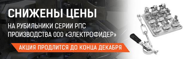 В «МФК ТЕХЭНЕРГО» снижены цены на рубильники серии РПС от компании «Электрофидер»