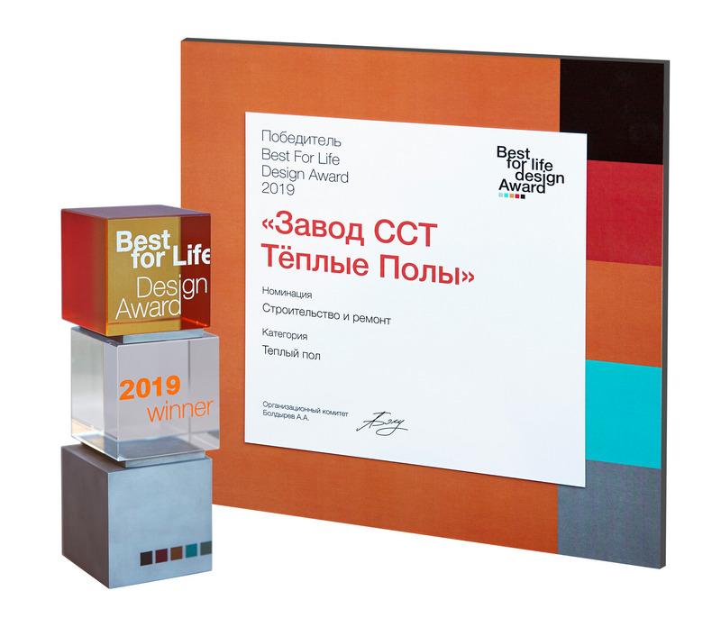 «Теплолюкс» получил премию Best for Life Design Award