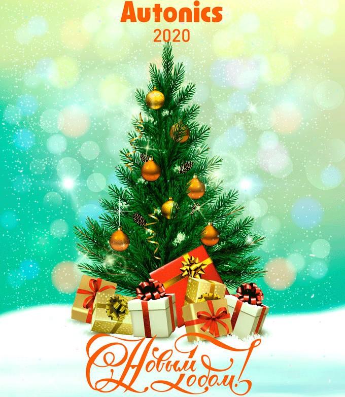 Команда Autonics Russia поздравляет с наступающим Новым годом!