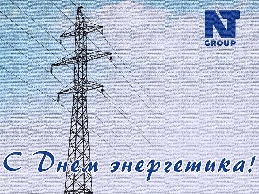 «НеоТех» поздравляет с наступающим Днём энергетика!