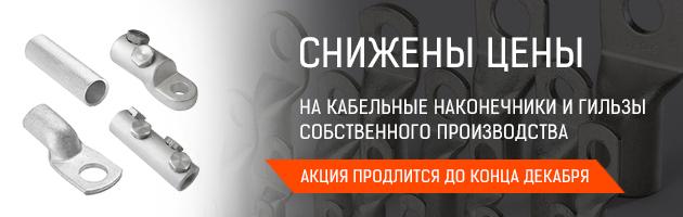 В «МФК ТЕХЭНЕРГО» глобальное снижение цен на кабельные наконечники и гильзы!