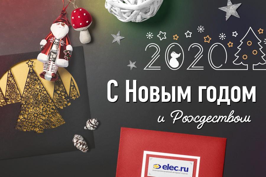Поздравляем с наступающими праздниками — Новым годом и Рождеством!