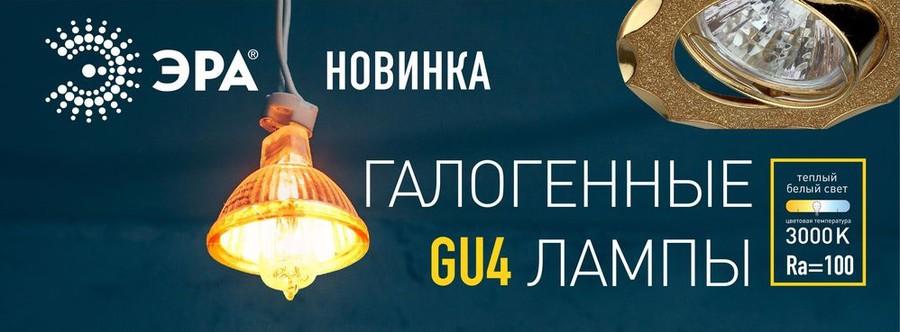 Галогенные лампы ЭРА GU4