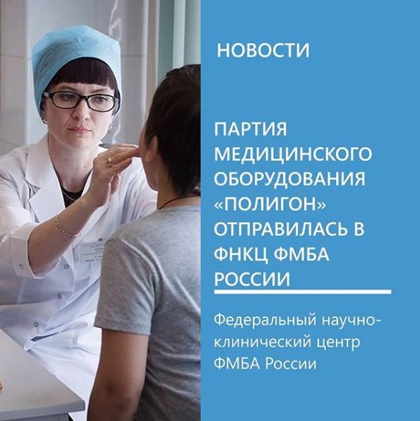 «Полигон» отправил партию медицинского электрооборудования в ФНКЦ ФМБА России