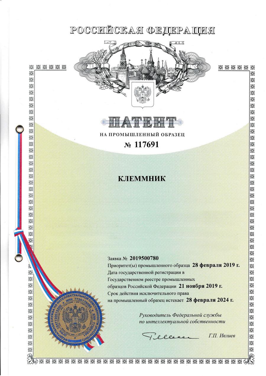EKF получил патент на строительно-монтажный клеммник