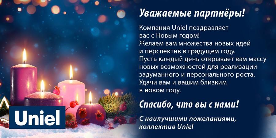 Поздравление с наступающим Новым годом от компании Uniel