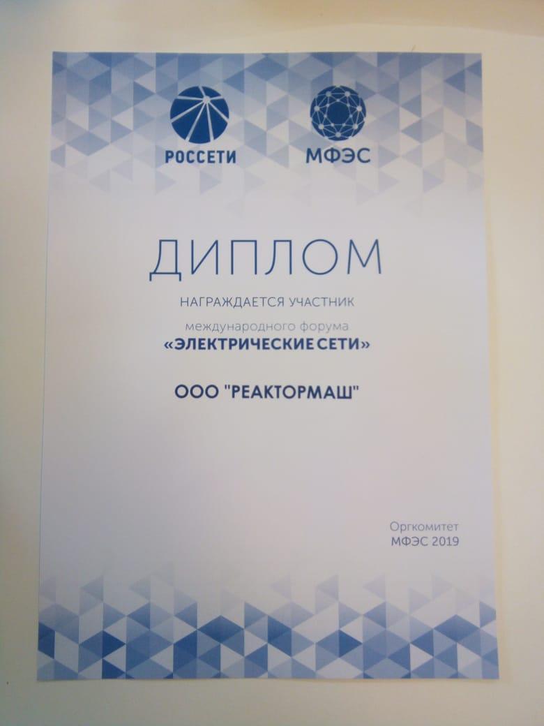 «Реактормаш» вновь представил свои разработки на Международном форуме «Электрические сети»