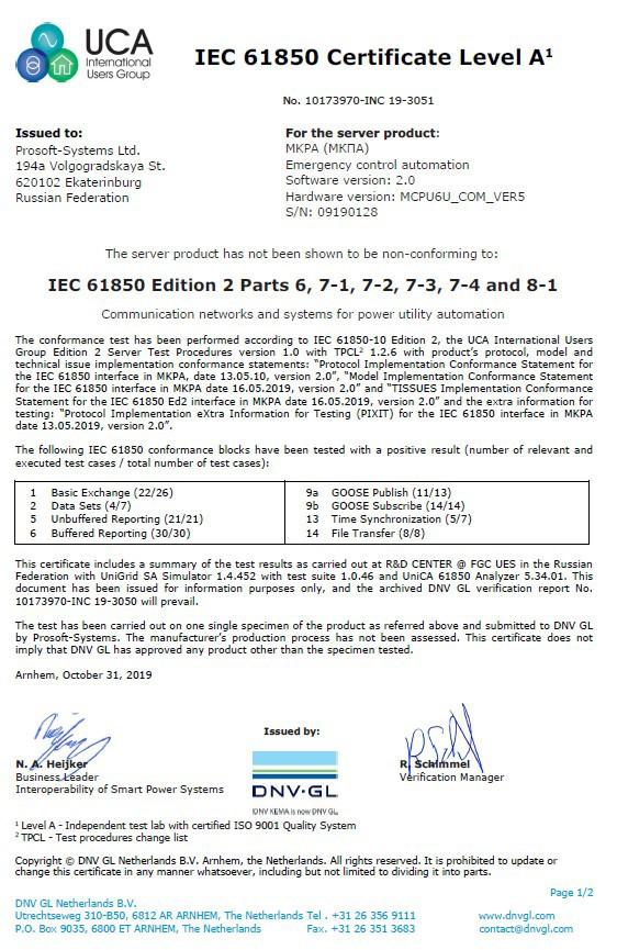 Eщё пять устройств производства компании «Прософт-Системы» подтвердили соответствие стандарту МЭК 61850
