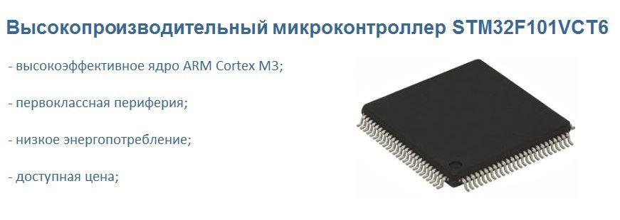 Высокопроизводительный микроконтроллер STM32F101VCT6 в ассортименте магазина «Спецэлсервис»