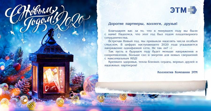 Компания ЭТМ поздравляет с наступающим Новым годом