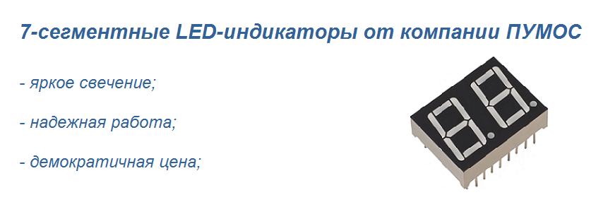 7-сегментные индикаторы компании «Пумос» в ассортименте магазина «Спецэлсервис»