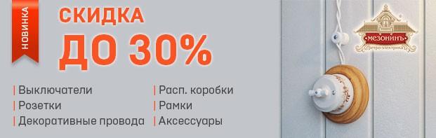 В компании «МФК ТЕХЭНЕРГО» действуют новогодние скидки на ретроэлектрику ТМ «МезонинЪ»