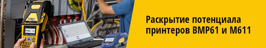 ЮМП представляет новые материалы для печати этикеток в рамках промышленной безопасности