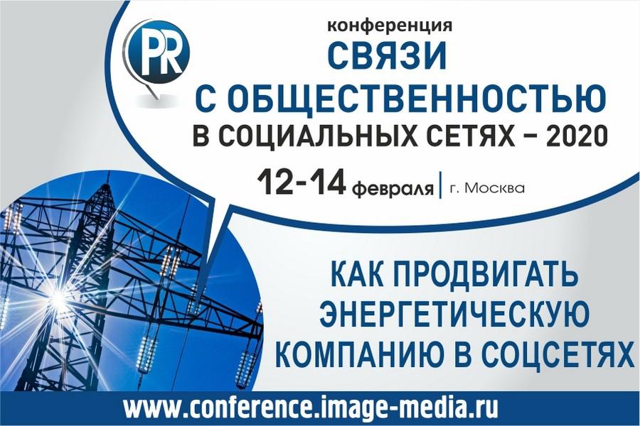 Страница бизнеса «ВКонтакте» — инструмент работы для энергетической компании с основным каналом коммуникации