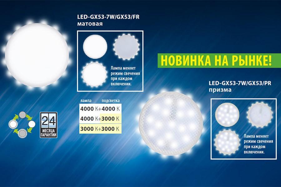 Uniel представляет новинку — светодиодные лампы GX53 с торцевой подсветкой