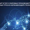 ГК «ССТ» вошла в топ-5 мировых производителей гофрированных труб из стали