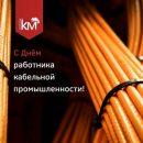 «КМ-Профиль» поздравляет с Днём работника кабельной промышленности